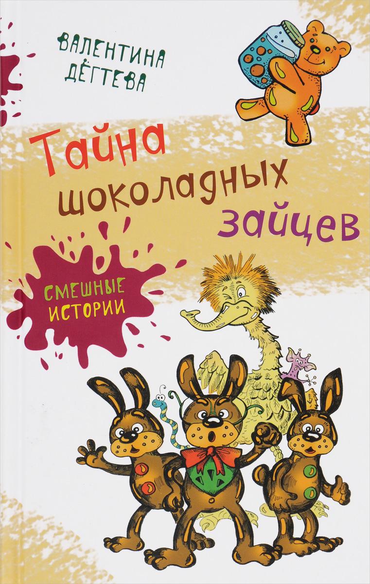 Zakazat.ru: Тайна шоколадных зайцев. Валентина Дегтева