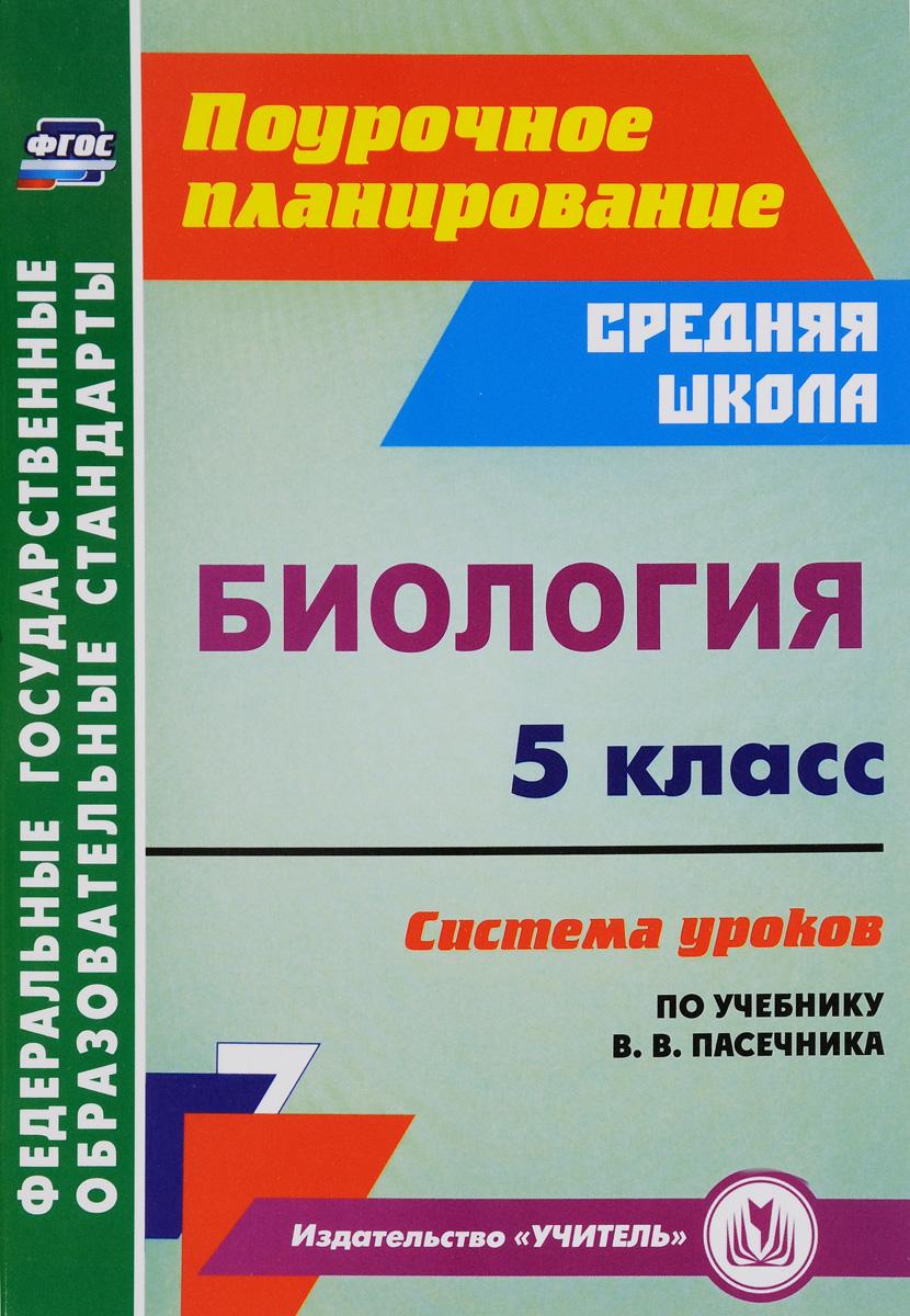 Н. И. Галушкова Биология. 5 класс. Система уроков по учебнику В. Пасечника