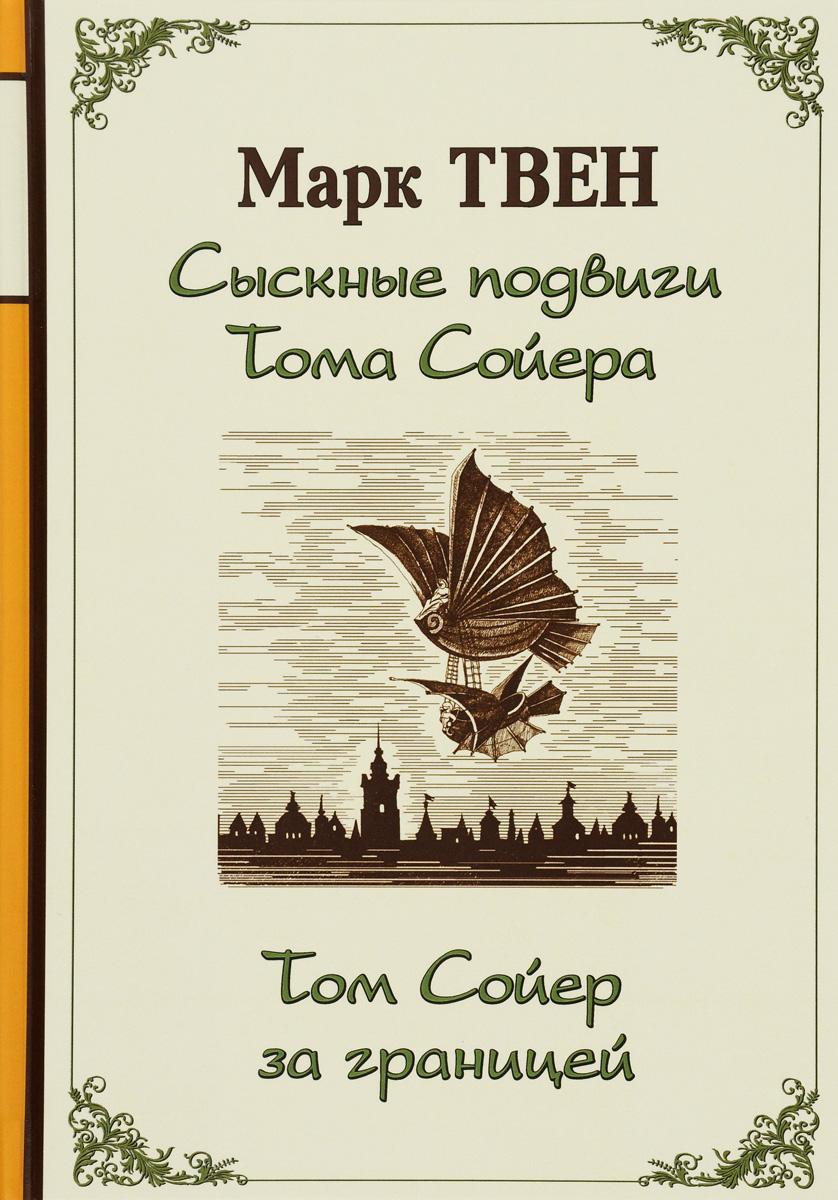 Марк Твен Сыскные подвиги Тома Сойера. Том Сойер за границей аудиокниги иддк аудиокнига твен марк городок на миссисипи приключение тома сойера