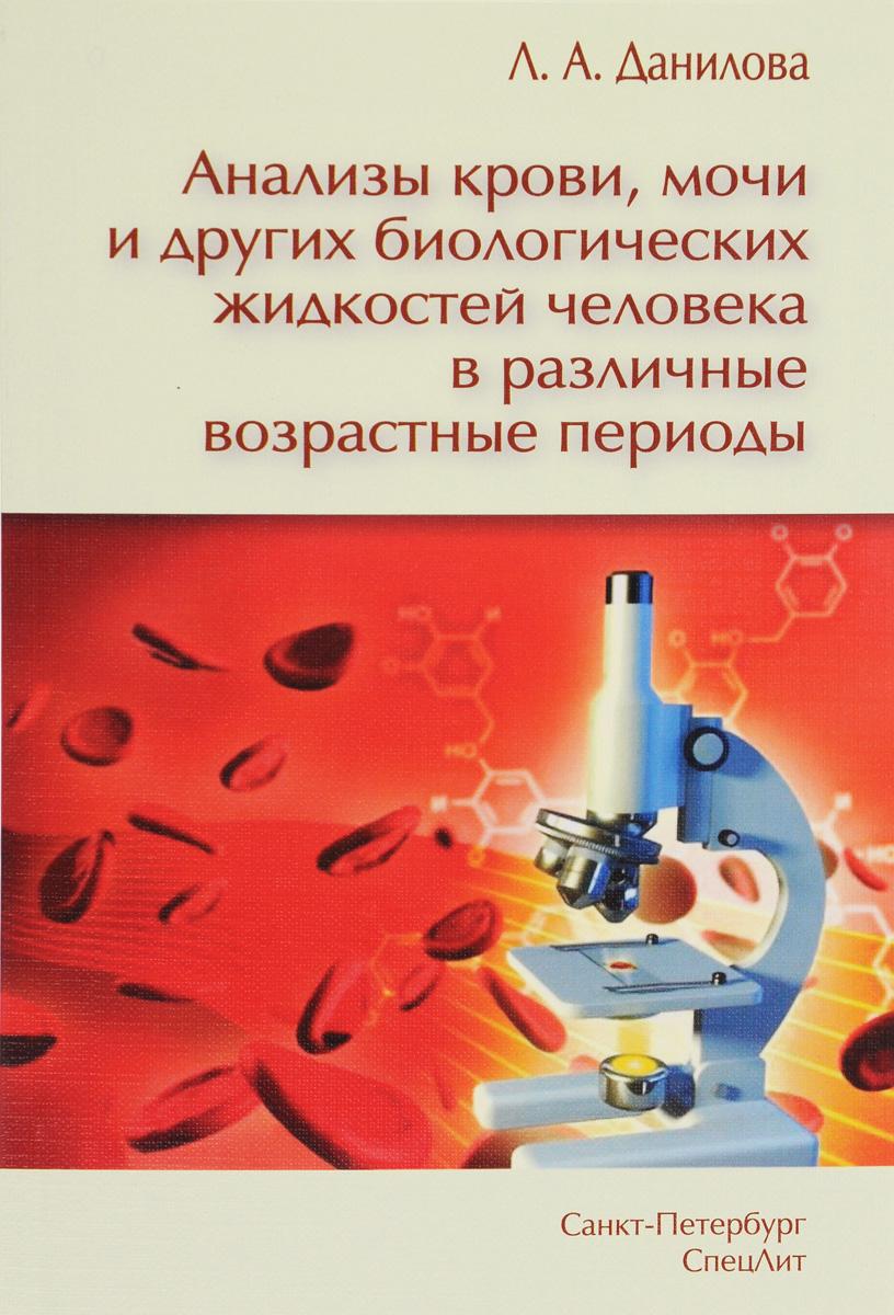 Л. А. Данилова. Анализы крови, мочи и других биологических жидкостей человека в различные возрастные периоды
