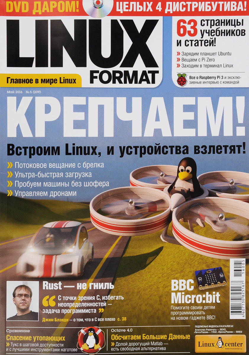 Linux Format, №5 (209), май 2016 (+ DVD-ROM) horizontal fast fixture vertical clamp welding clamp 13009 13005 13007 13005