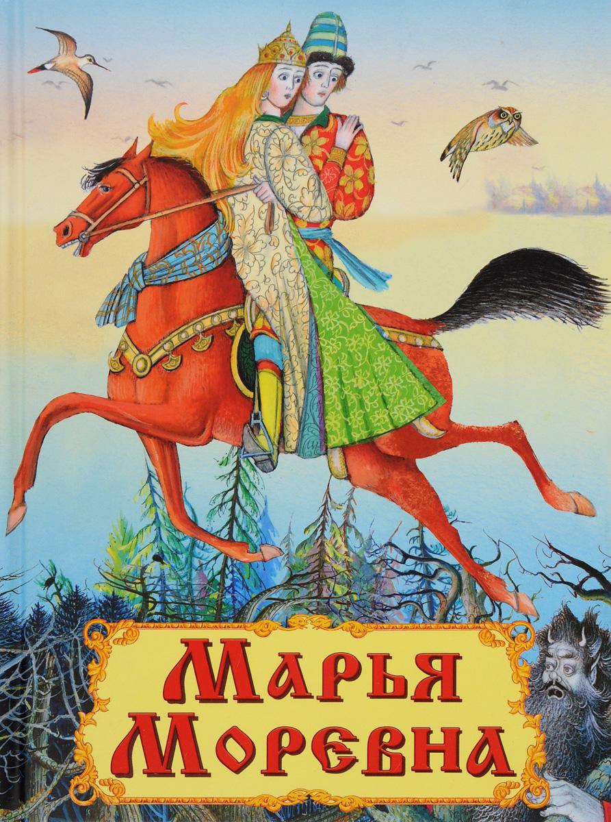 Марья моревна скачать книгу