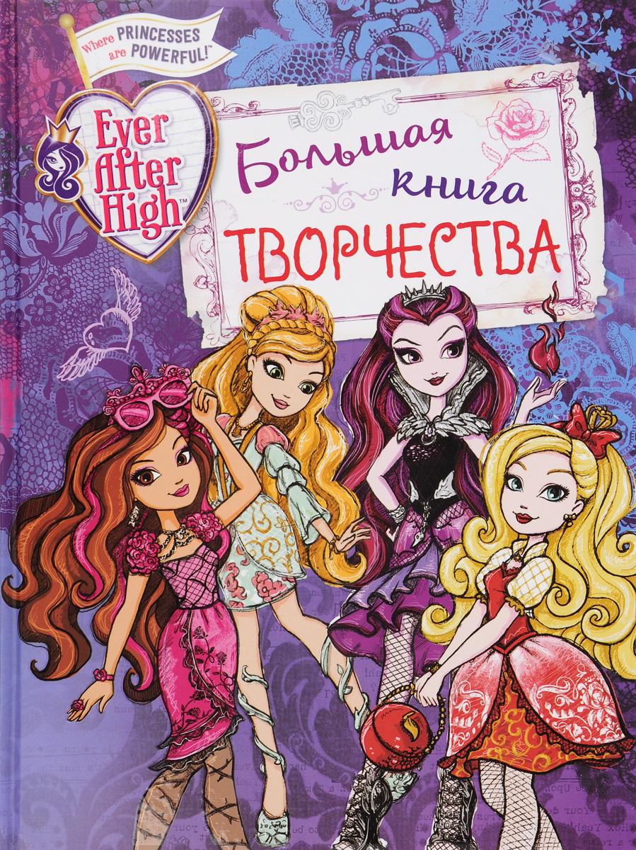 Е.О.Чернышова-Орлова Ever After High. Большая книга творчества миллер а винтаж большая книга рисования и дизайна
