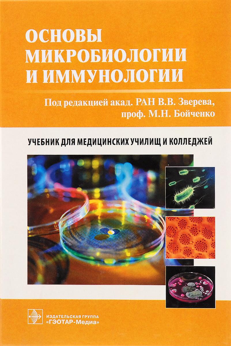 В. Зверев,Марина Бойченко Основы микробиологии и иммунологии. Учебник камышева к с основы микробиологии и иммунологии