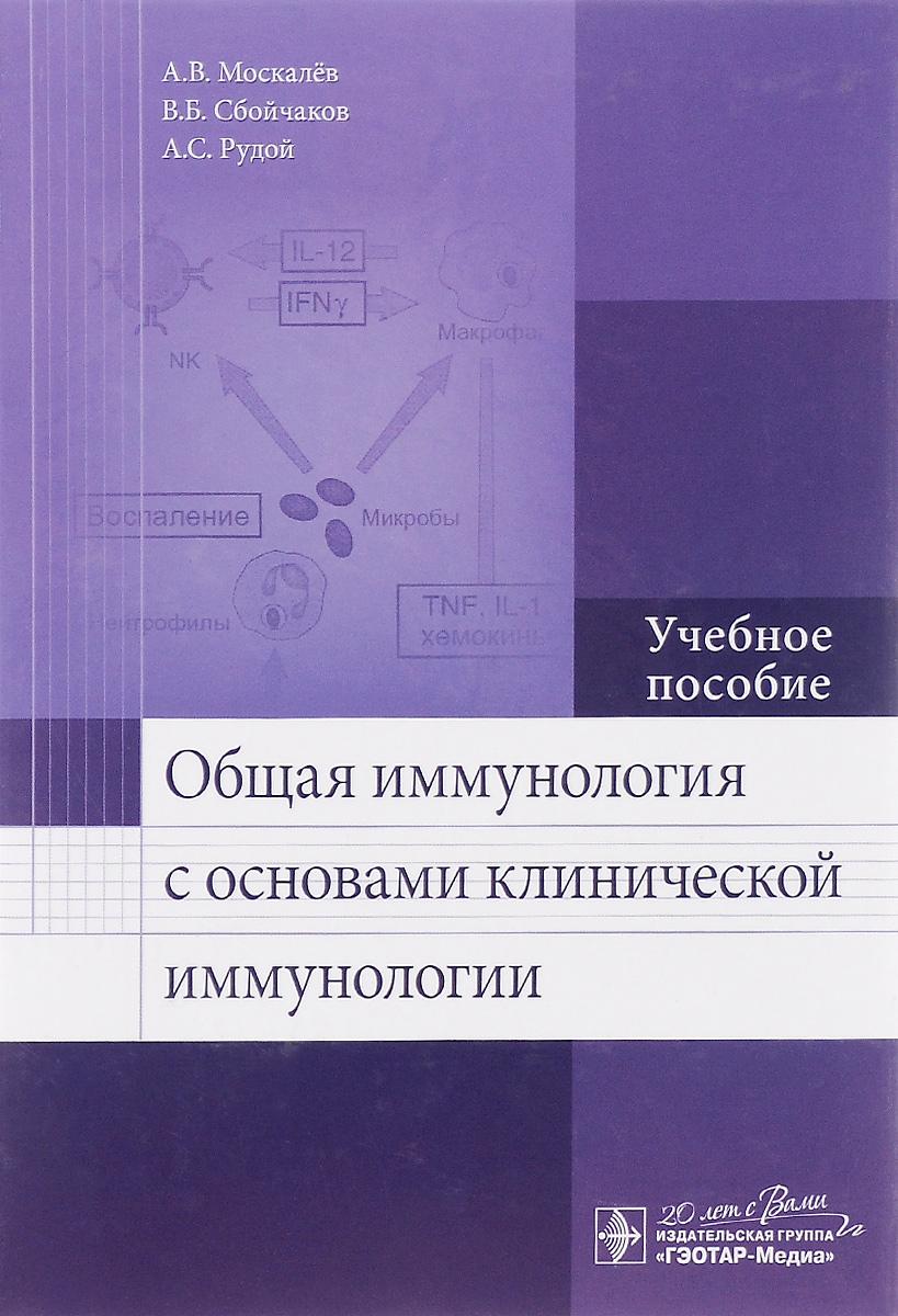 Общая иммунология с основами клинической иммунологии. Учебное пособие