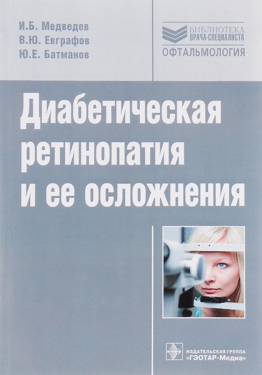 Диабетическая ретинопатия и ее осложнения