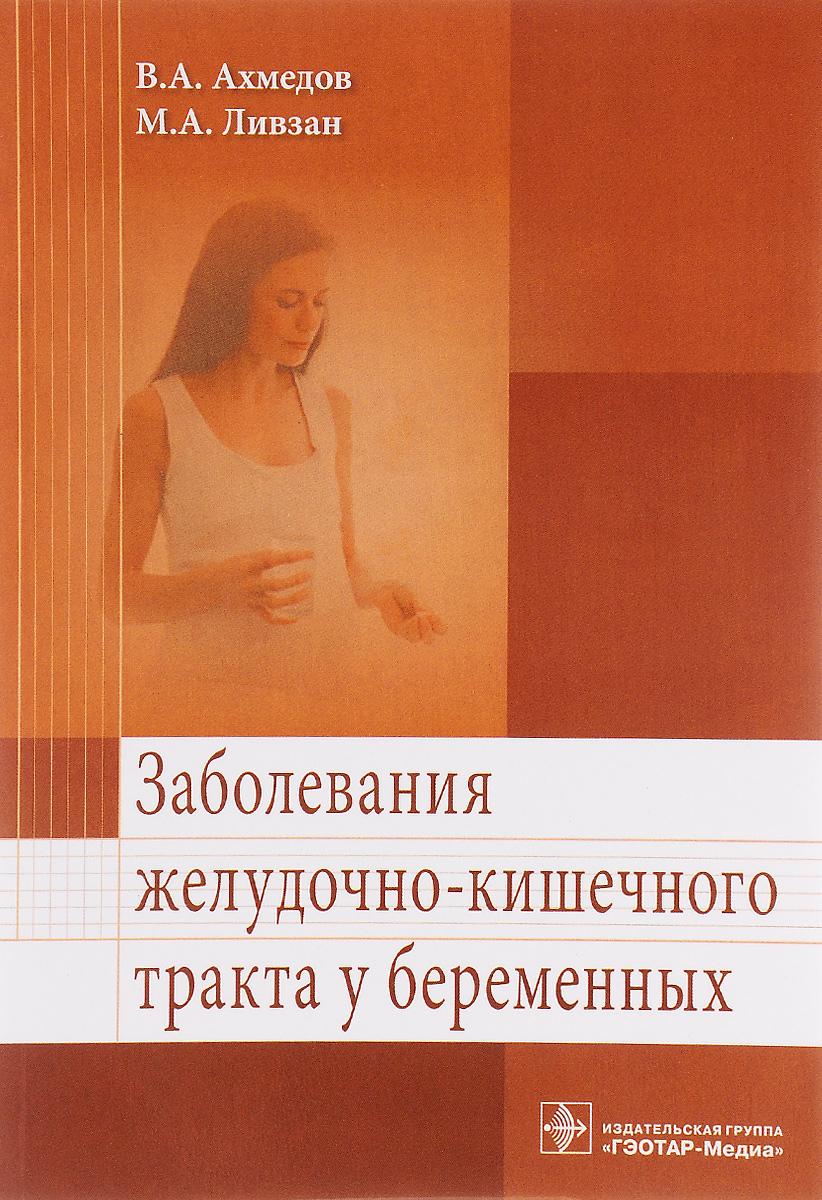 как бы говоря в книге В. А. Ахмедов, М. А. Ливзан