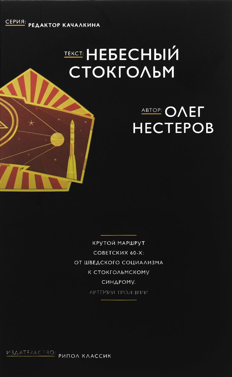 9785386094959 - Олег Нестеров: Небесный Стокгольм - Книга