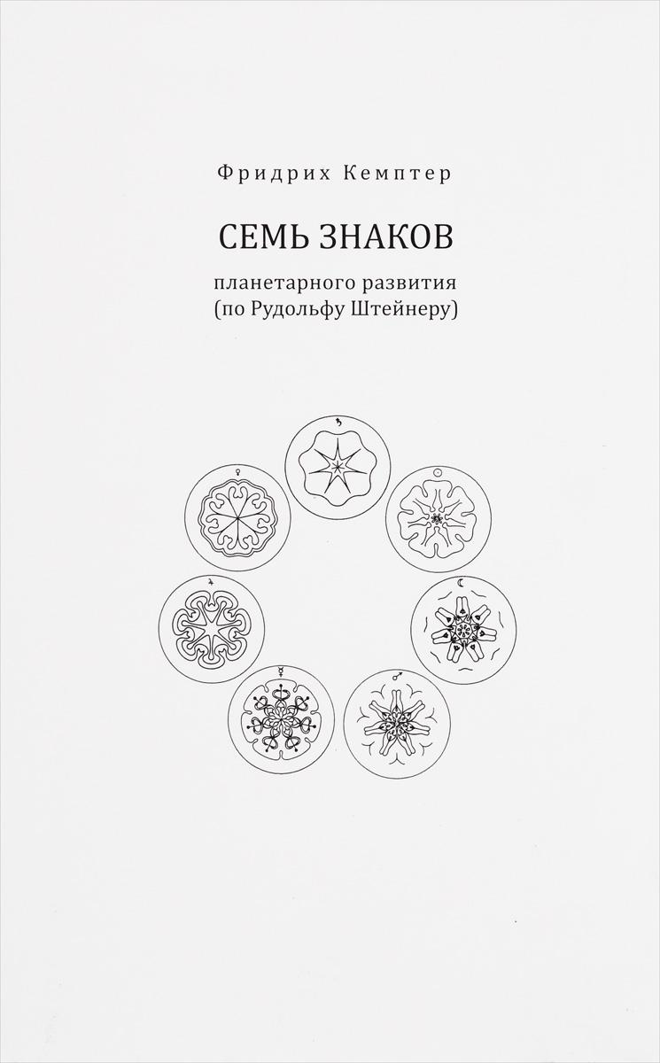 Семь знаков планетарного развития (по Рудольфу Штейнеру). Фридрих Кемптер