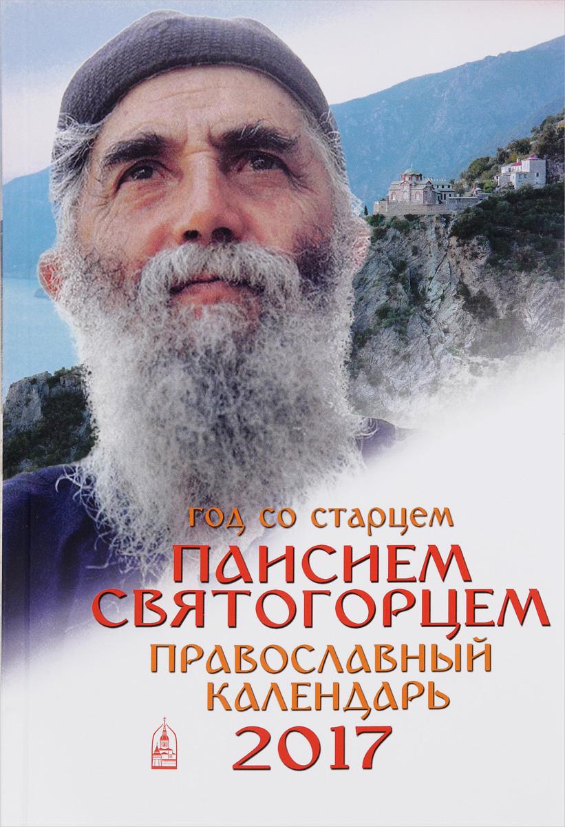 Год со старцем Паисием Святогорцем. Православный календарь на 2017 год д в хорсанд православный календарь на 2018 год