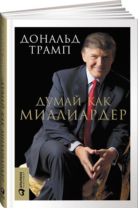 Дональд Трамп Думай как миллиардер