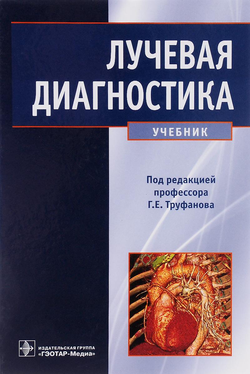 купить Лучевая диагностика. Учебник по цене 1999 рублей