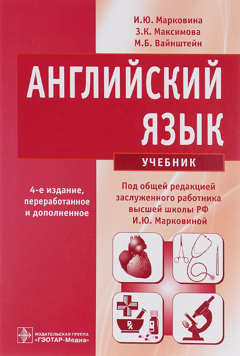 И. Ю. Марковина, З. К. Максимова, М. Б. Вайнштейн Английский язык. Учебник а в воронцов м б глотов демография учебник и практикум