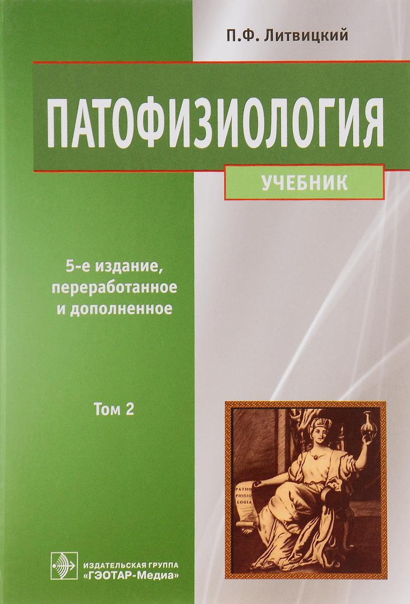 П. Ф. Литвицкий Патофизиология. Учебник. В 2 томах. Том 2 книги издательства гэотар медиа