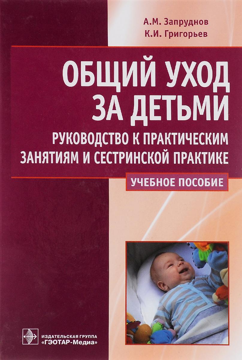 Общий уход за детьми. Руководство к практическим занятиям и сестринской практике. Учебное пособие