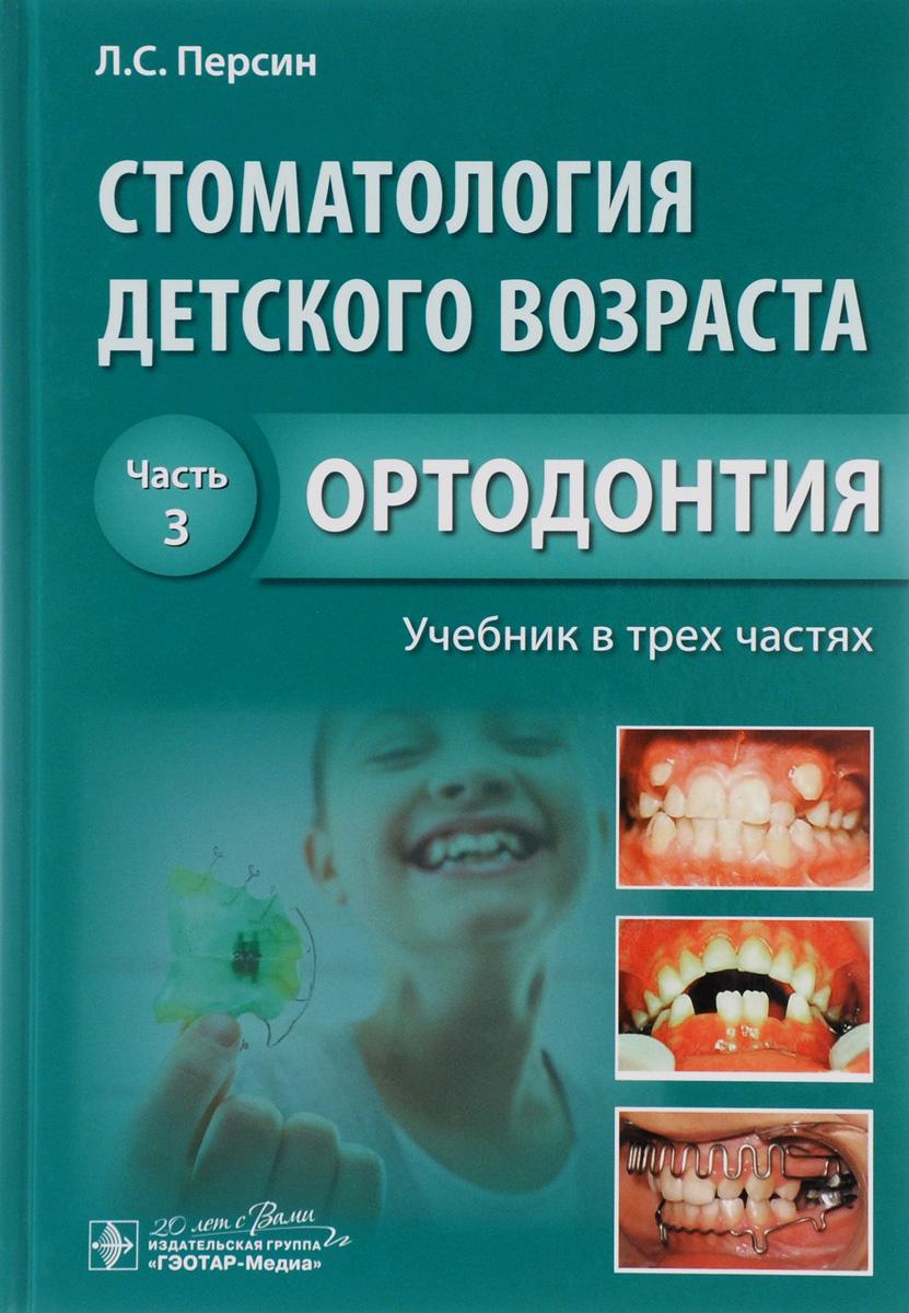 Стоматология детского возраста. Учебник. В 3 частях. Часть 3. Ортодонтия