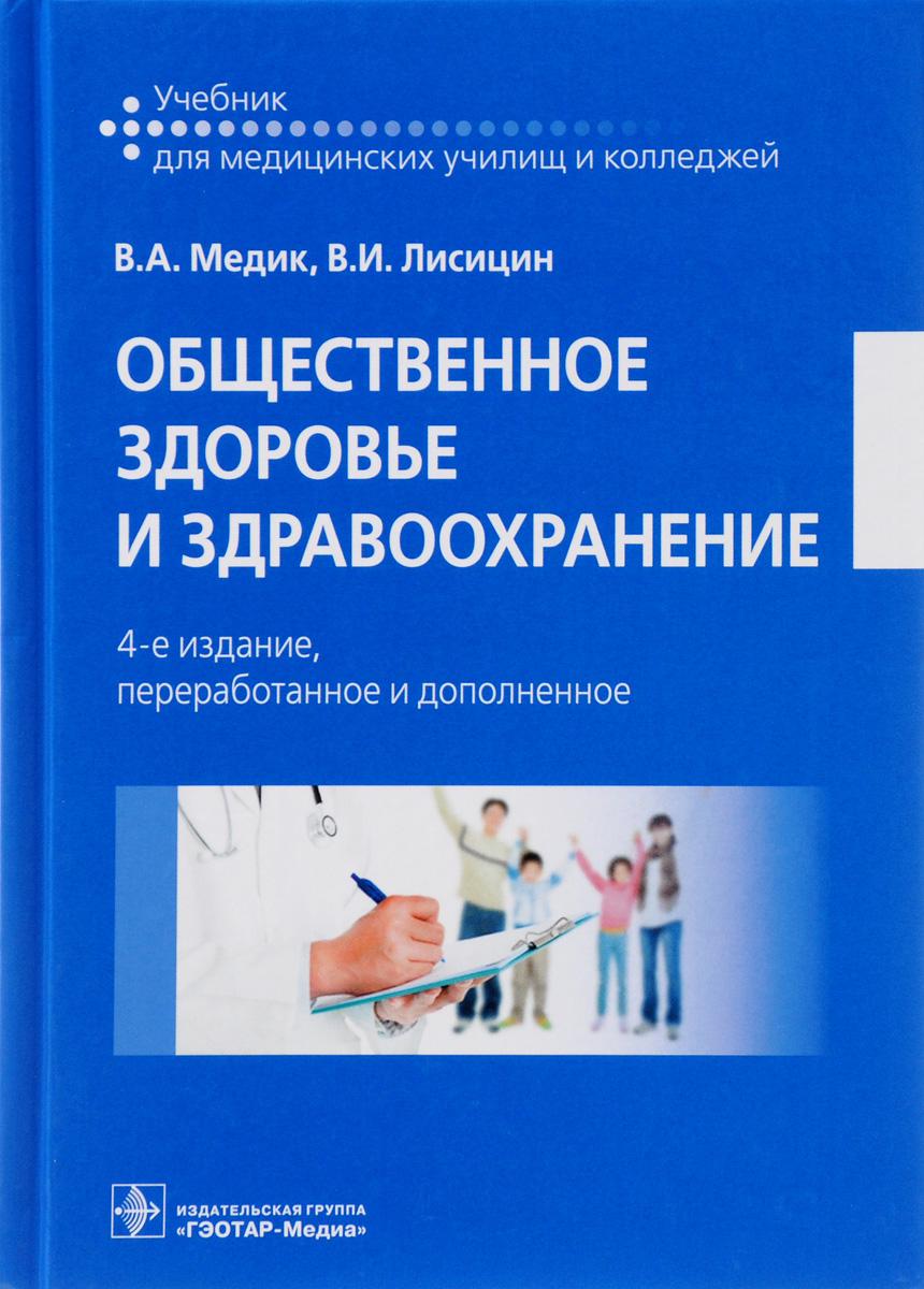 В. А. Медик, В. И. Лисицин Общественное здоровье и здравоохранение. Учебник медик в лисицин в общественное здоровье и здравоохранение учебник