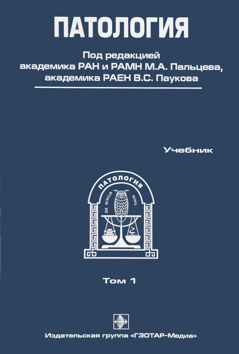 Патология. Учебник. В 2 томах. Том 1