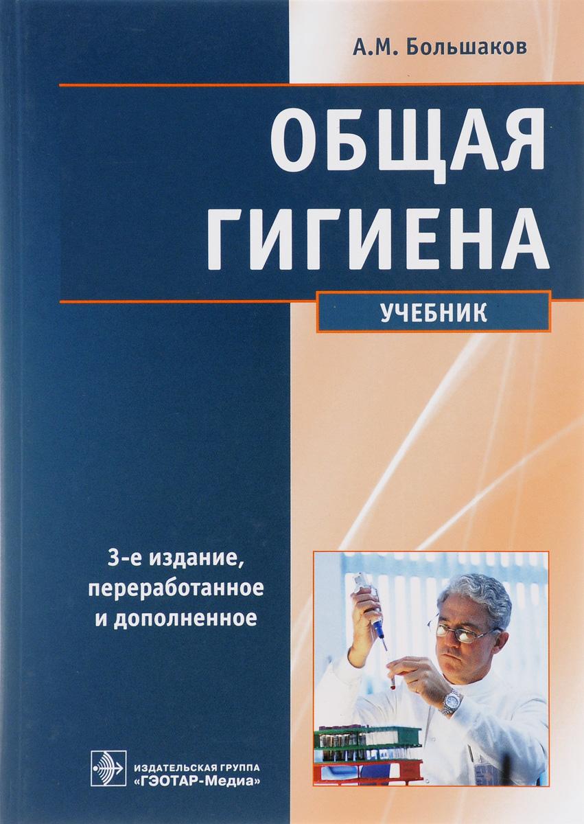 Общая гигиена. Учебник