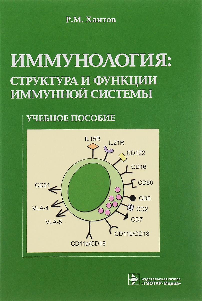 Иммунология. Структура и функции иммунной системы. Учебное пособие. Р. М. Хаитов