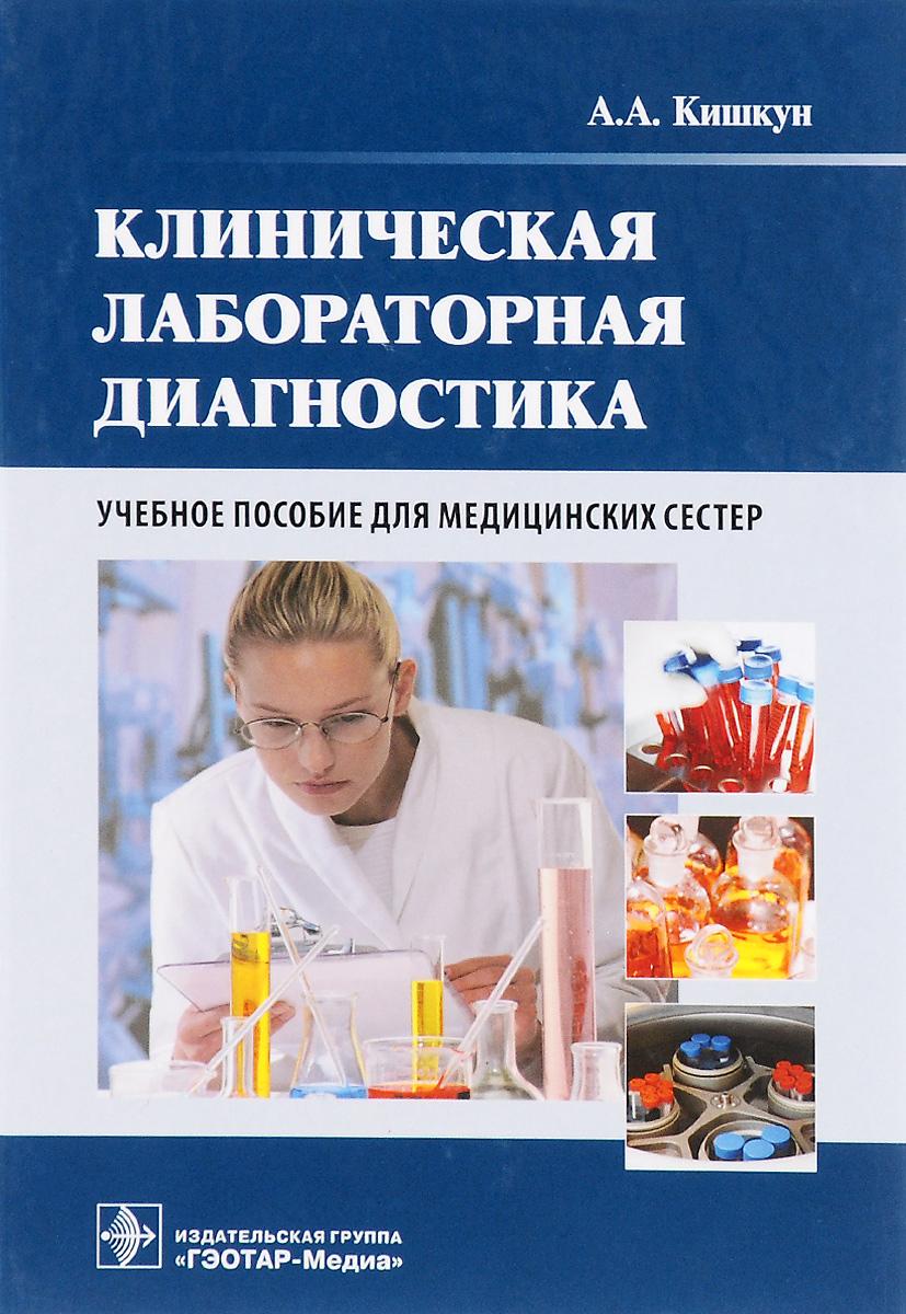 Клиническая лабораторная диагностика. Учебное пособие для медицинских сестер. А. А. Кишкун