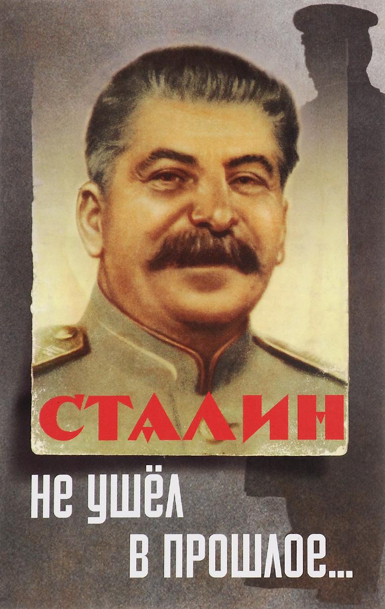 Юрий Изюмов Сталин не ушел в прошлое