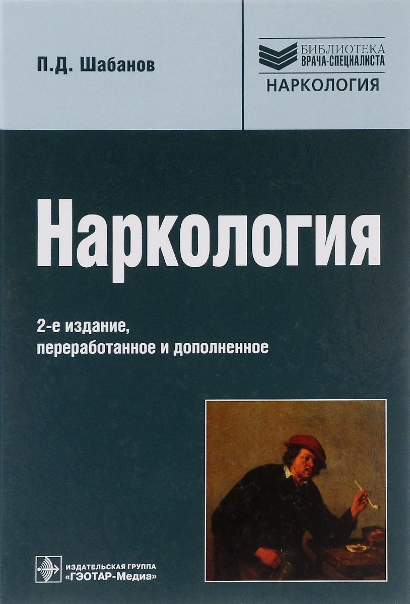 Наркология. Библиотека врача-специалиста. Руководство. П. Д. Шабанов