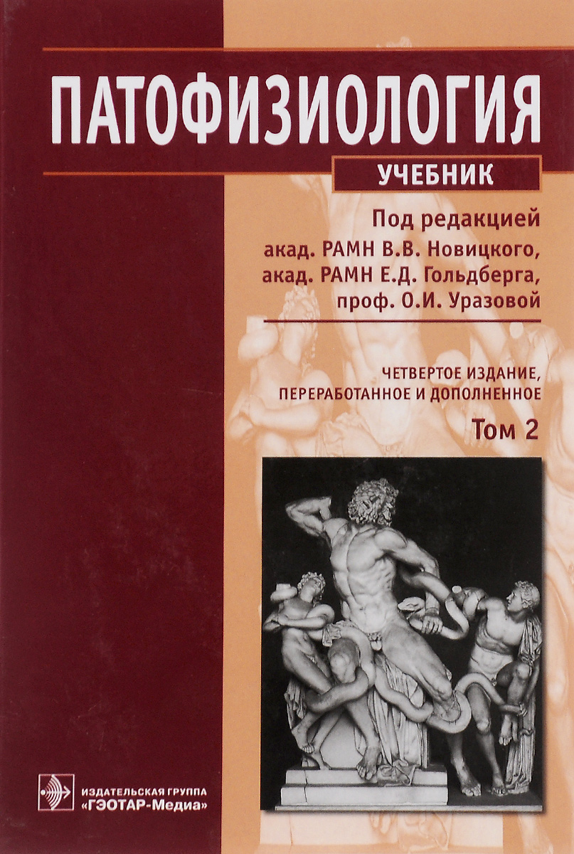 Патофизиология. Учебник. В 2 томах. Том 2 (+ CD)
