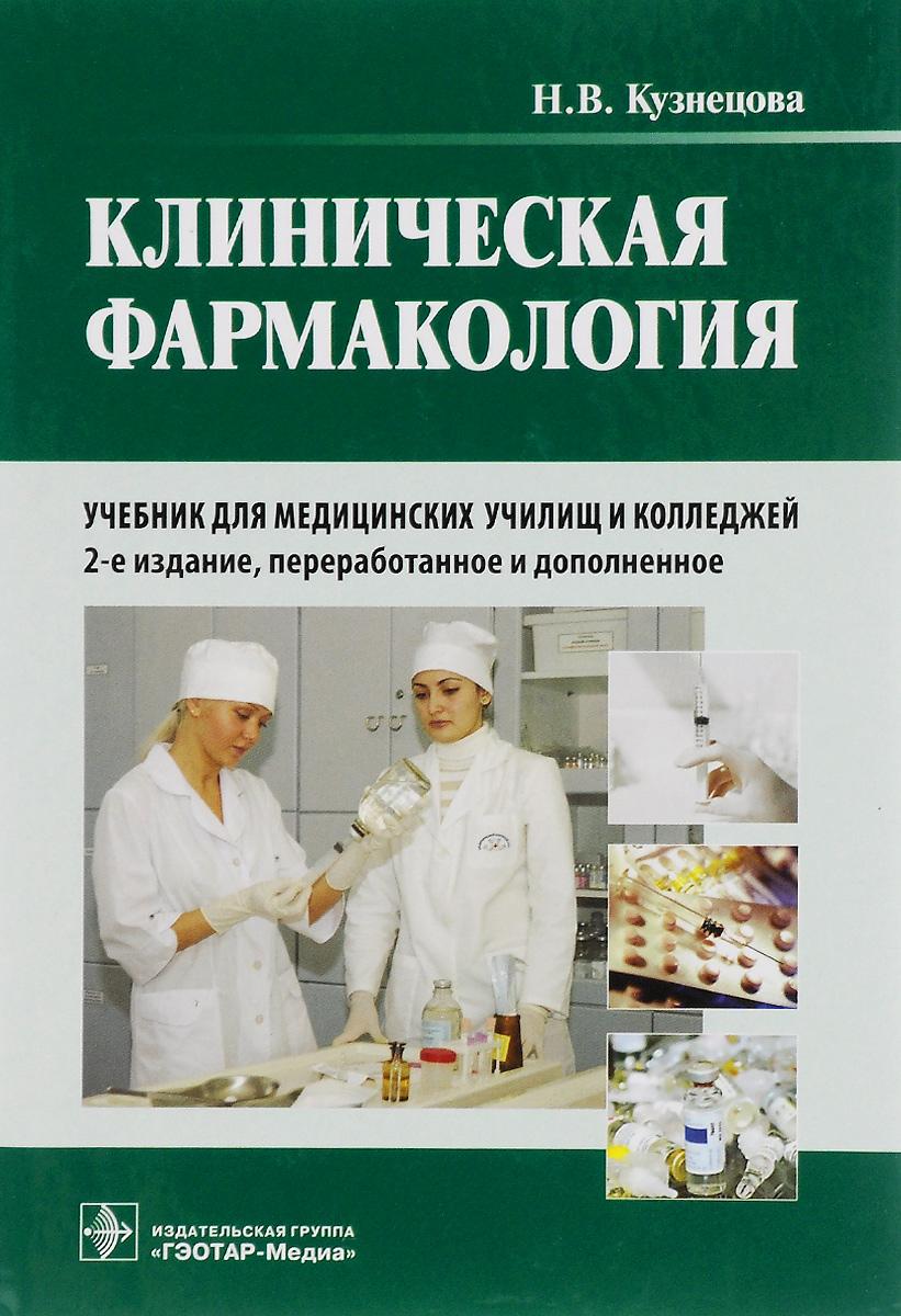 Клиническая фармакология. Учебник (+ CD-ROM)