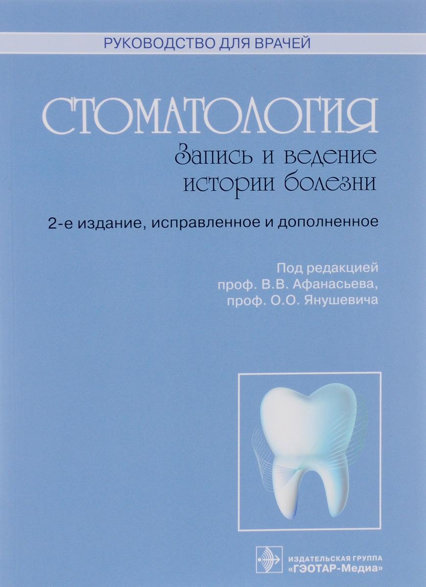 Стоматология. Запись и ведение истории болезни