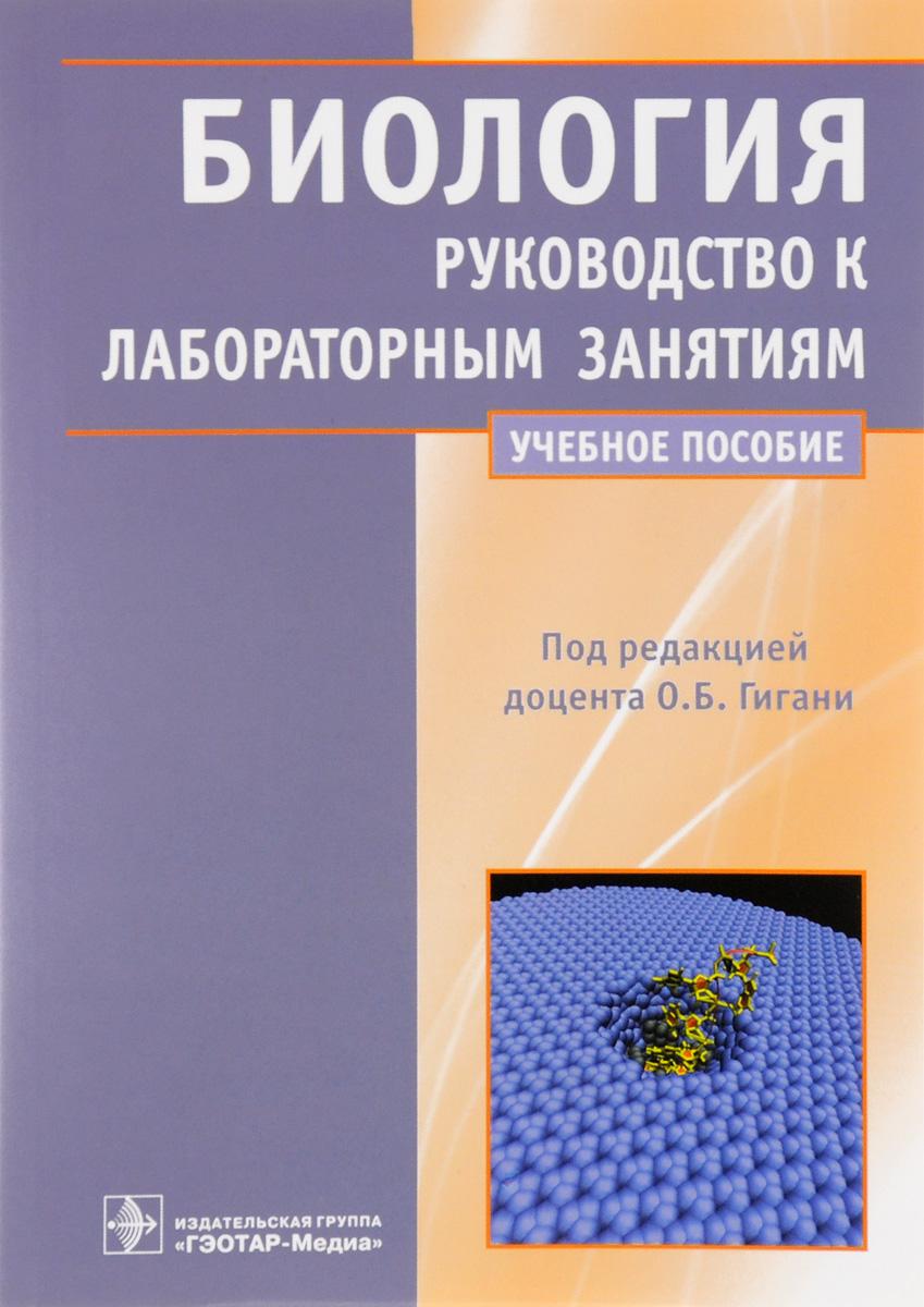 Биология. Руководство к лабораторным занятиям. Учебное пособие