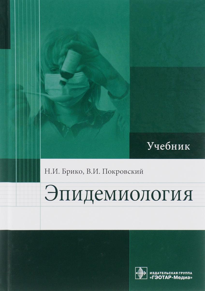 Эпидемиология. Учебник