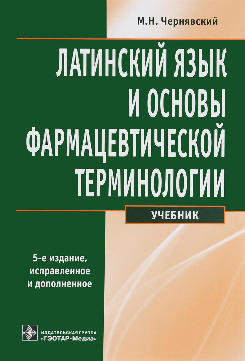 М. Н. Чернявский Латинский язык и основы фармацевтической терминологии. Учебник лемпель н м латинский язык для медиков учебник для вузов