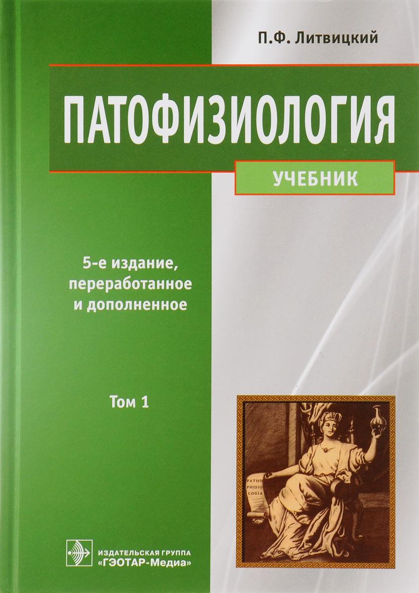 П. Ф. Литвицкий Патофизиология. Учебник. В 2 томах. Том 1 книги издательства гэотар медиа