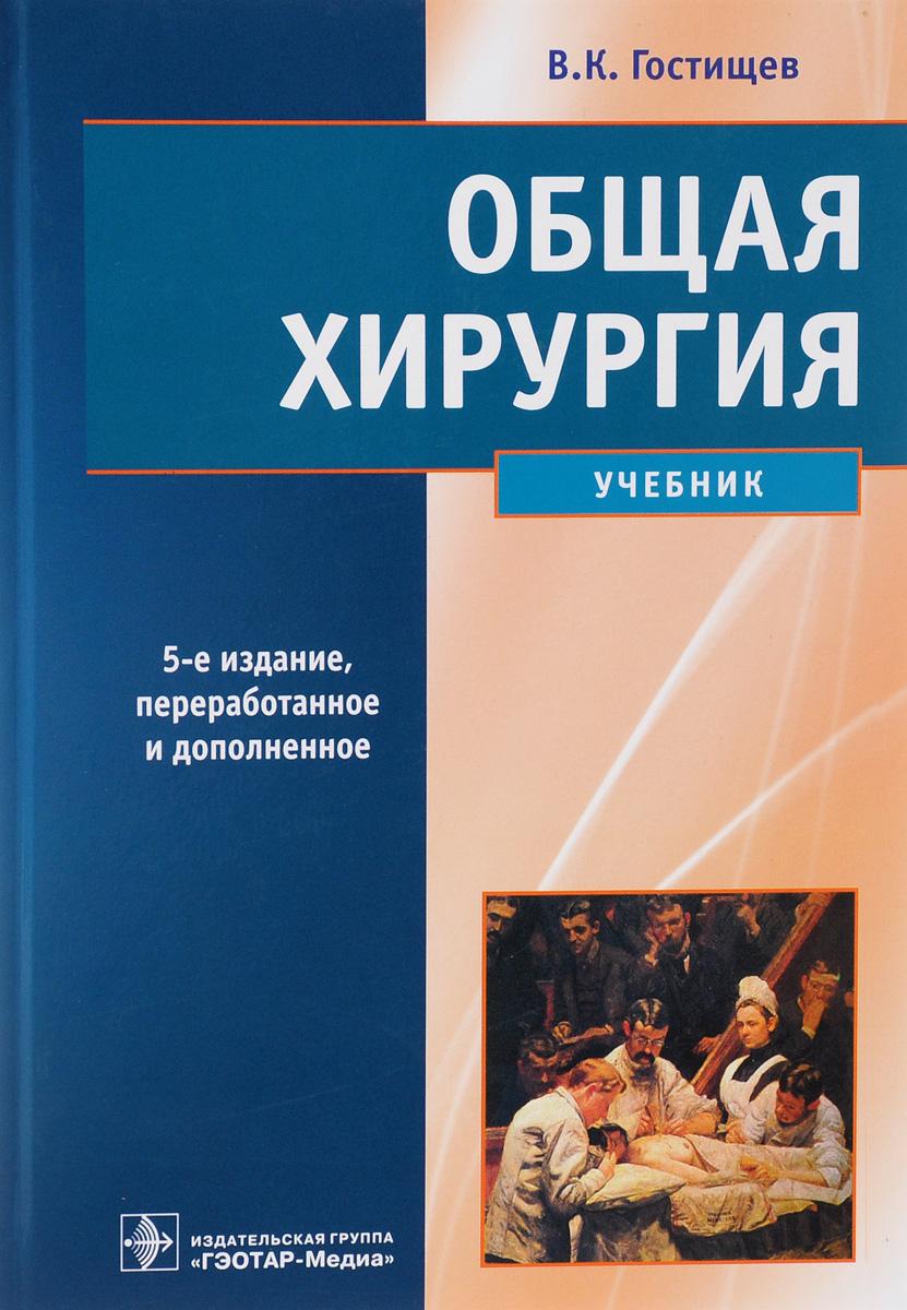 В. К. Гостищев Общая хирургия. Учебник