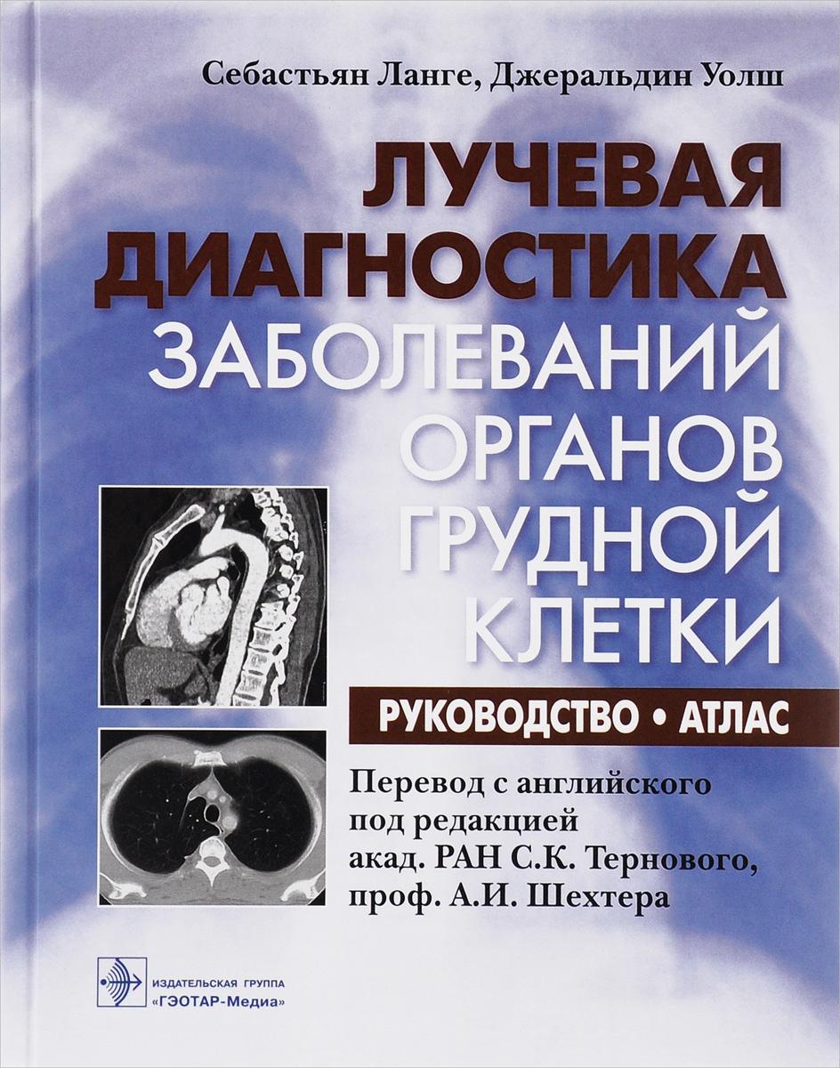 Себастьян Ланге, Джеральдин Уолш Лучевая диагностика заболеваний органов грудной клетки. Руководство. Атлас