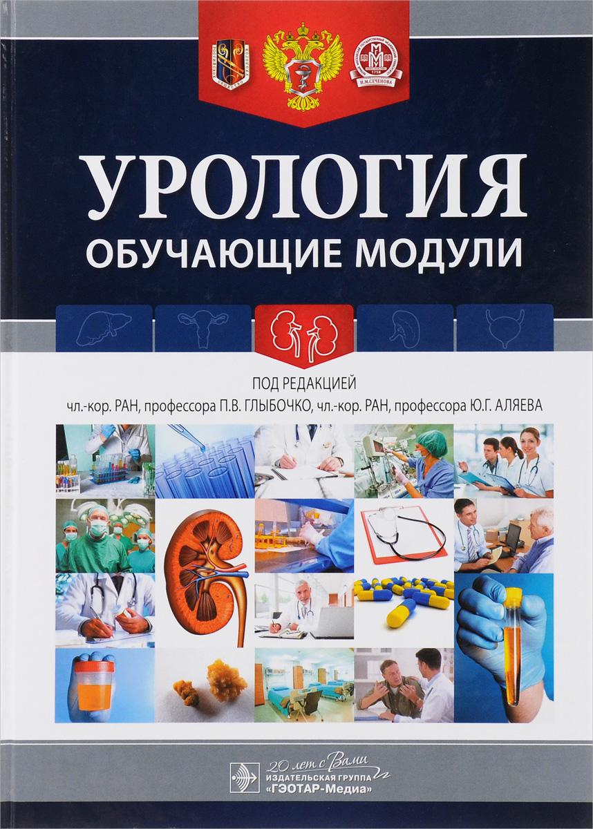 Комяков урология скачать pdf