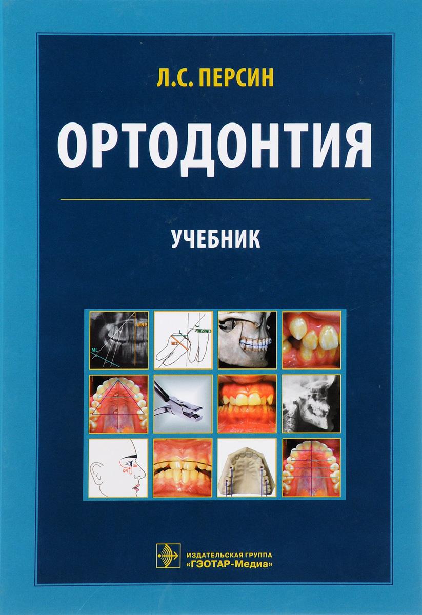 Ортодонтия. Диагностика и лечение зубочелюстно-лицевых аномалий и деформаций. Учебник