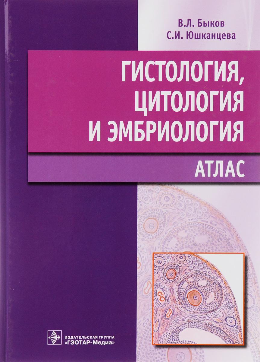 Гистология, цитология и эмбриология. Атлас. Учебное пособие