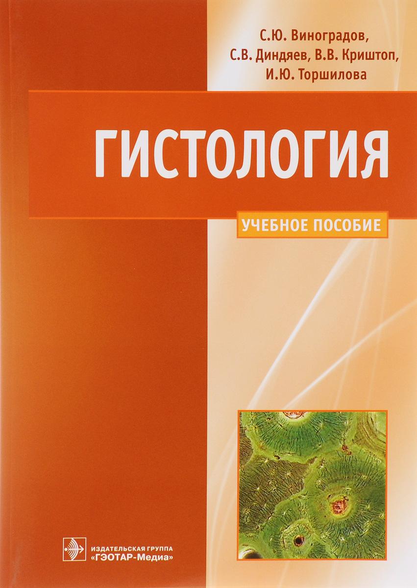 Гистология. Схемы, таблицы и ситуационные задачи по частной гистологии человека. Учебное пособие