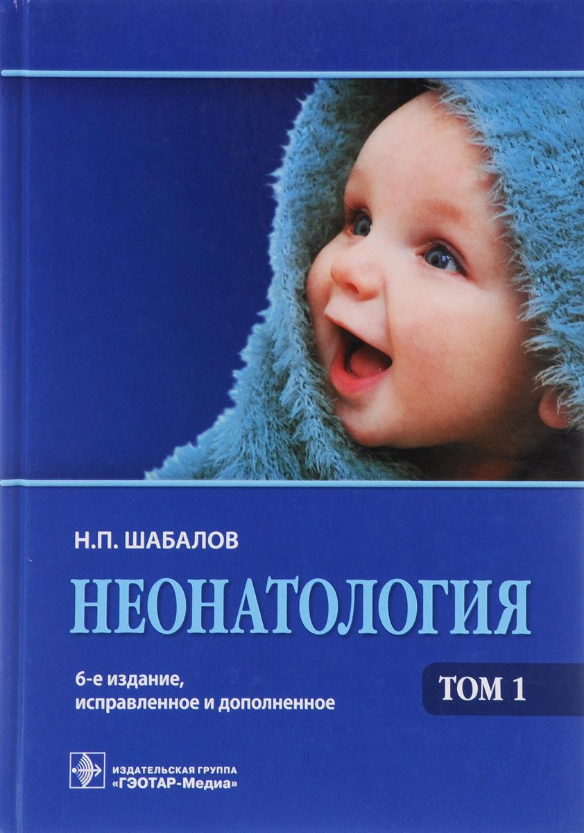 Неонатология. Учебное пособие. В 2 томах. Том 1