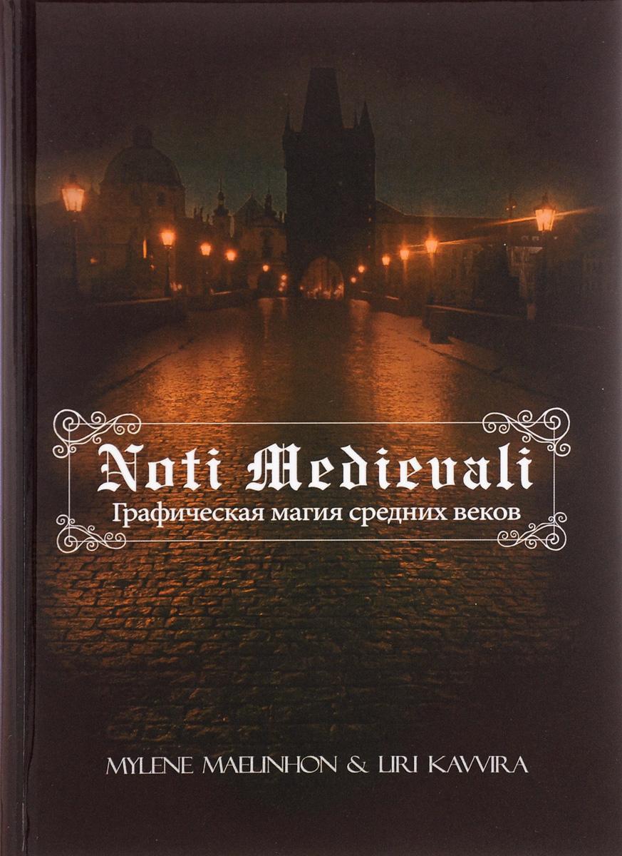 Noti Medievali. Графическая магия средних веков. Mylene Maelinhon, Liri Kavvira