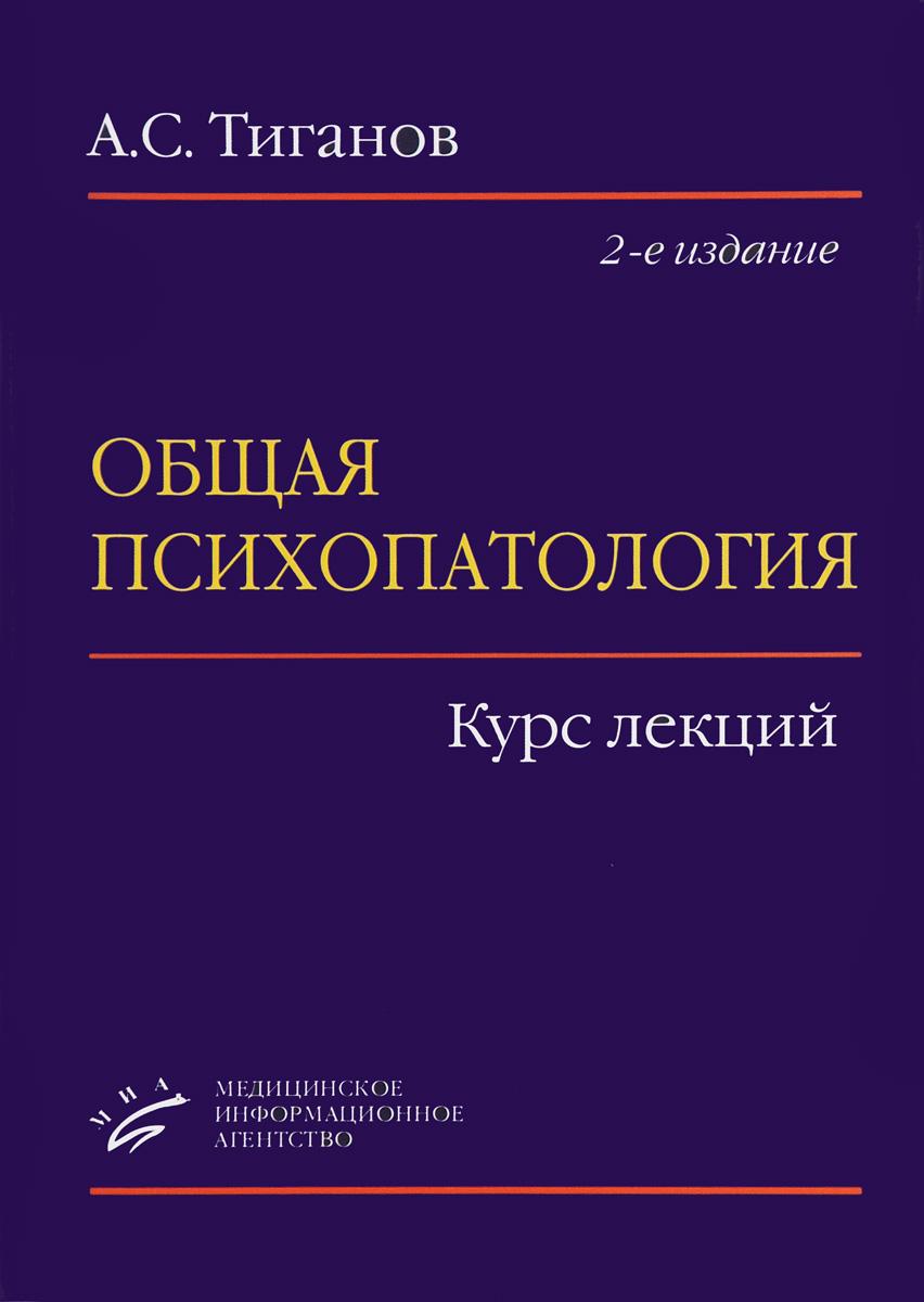 Общая психопатология. Курс лекций