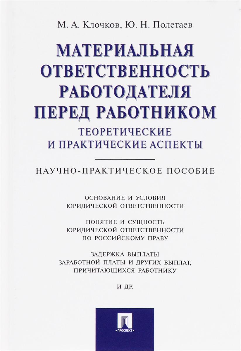 Материальная ответственность работодателя перед работником. Теоретические и практические аспекты. М. А. Клочков, Ю. Н. Полетаев