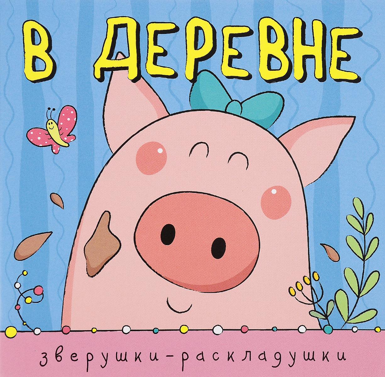 Ольга Мозалева Зверушки-раскладушки. В деревне дом в деревне недорого липецкая область