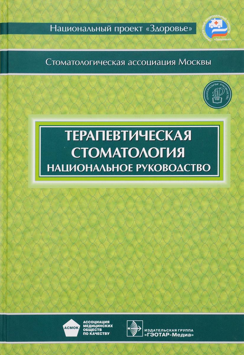Терапевтическая стоматология. Национальное руководство (+ CD)