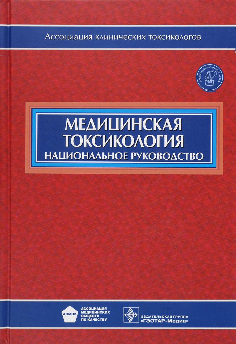 Медицинская токсикология. Национальное руководство (+ CD)