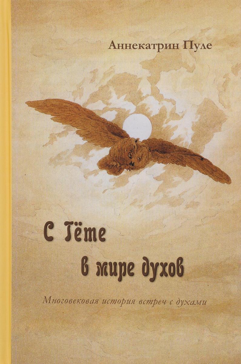 С Гете в мире духов. Многовековая история встреч с духами. Аннекатрин Пуле