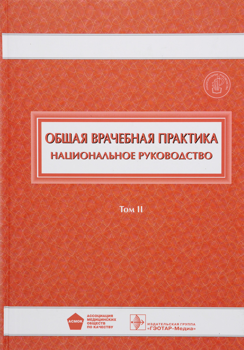 Общая врачебная практика. Национальное руководство. В 2 томах. Том 2