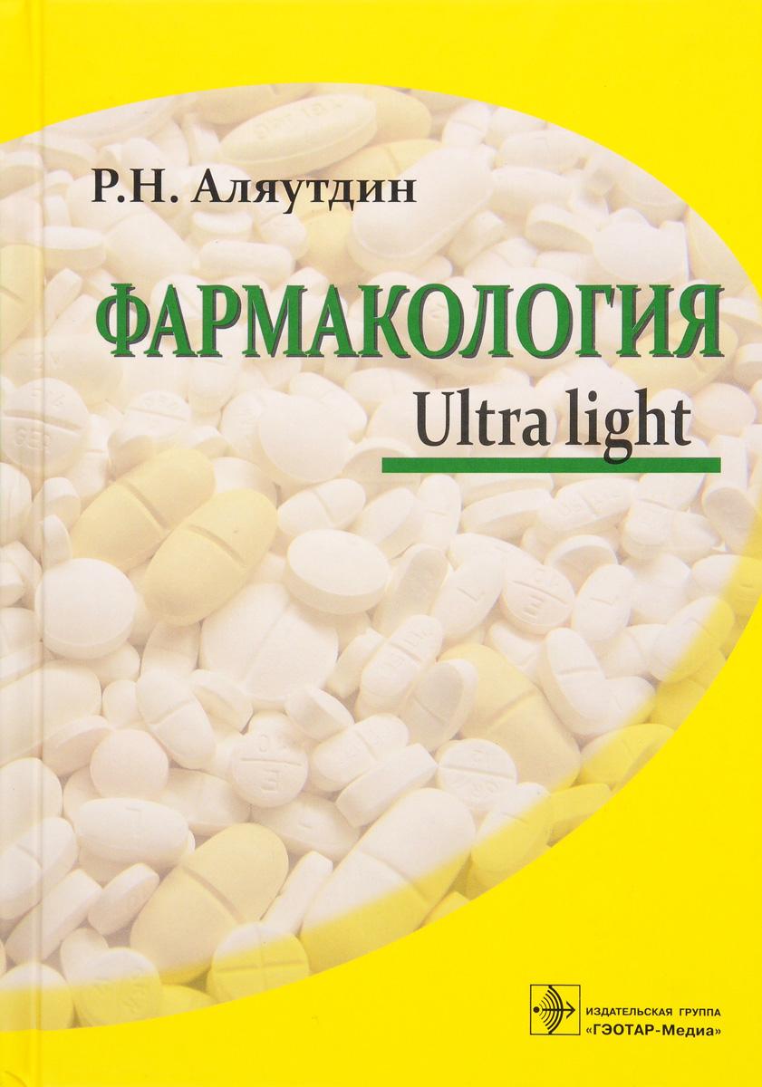Фармакология. Ultra light. Учебное пособие